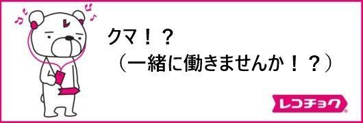 クマ!?(一緒に働きませんか!?)