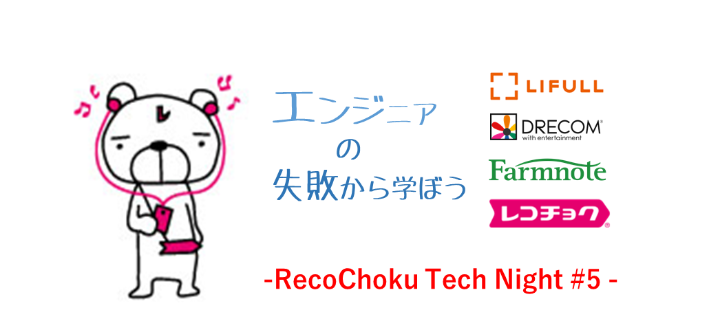 recochoku tech night 05
