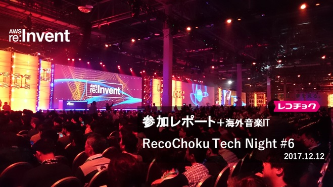 recochoku tech night 06