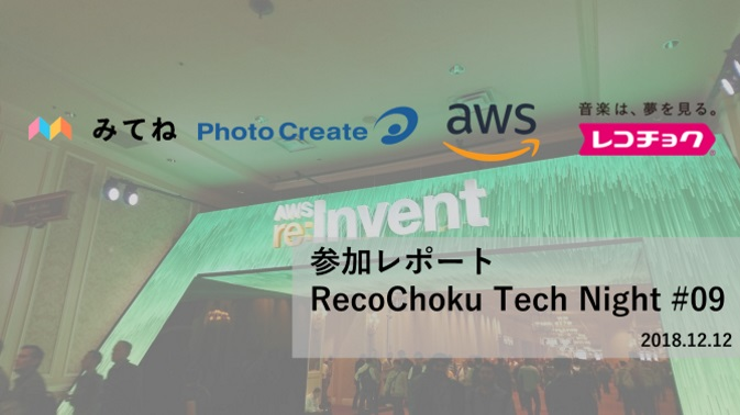 RecoChokuTechNight#09 re:Invent参加レポート